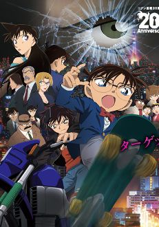 Imagen de Detective Conan Movie 18: The Sniper from Another Dimension