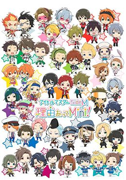 Imagen de The [emailprotected] SideM: Wake Atte Mini!